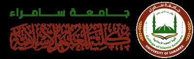 كلية العلوم الإسلامية